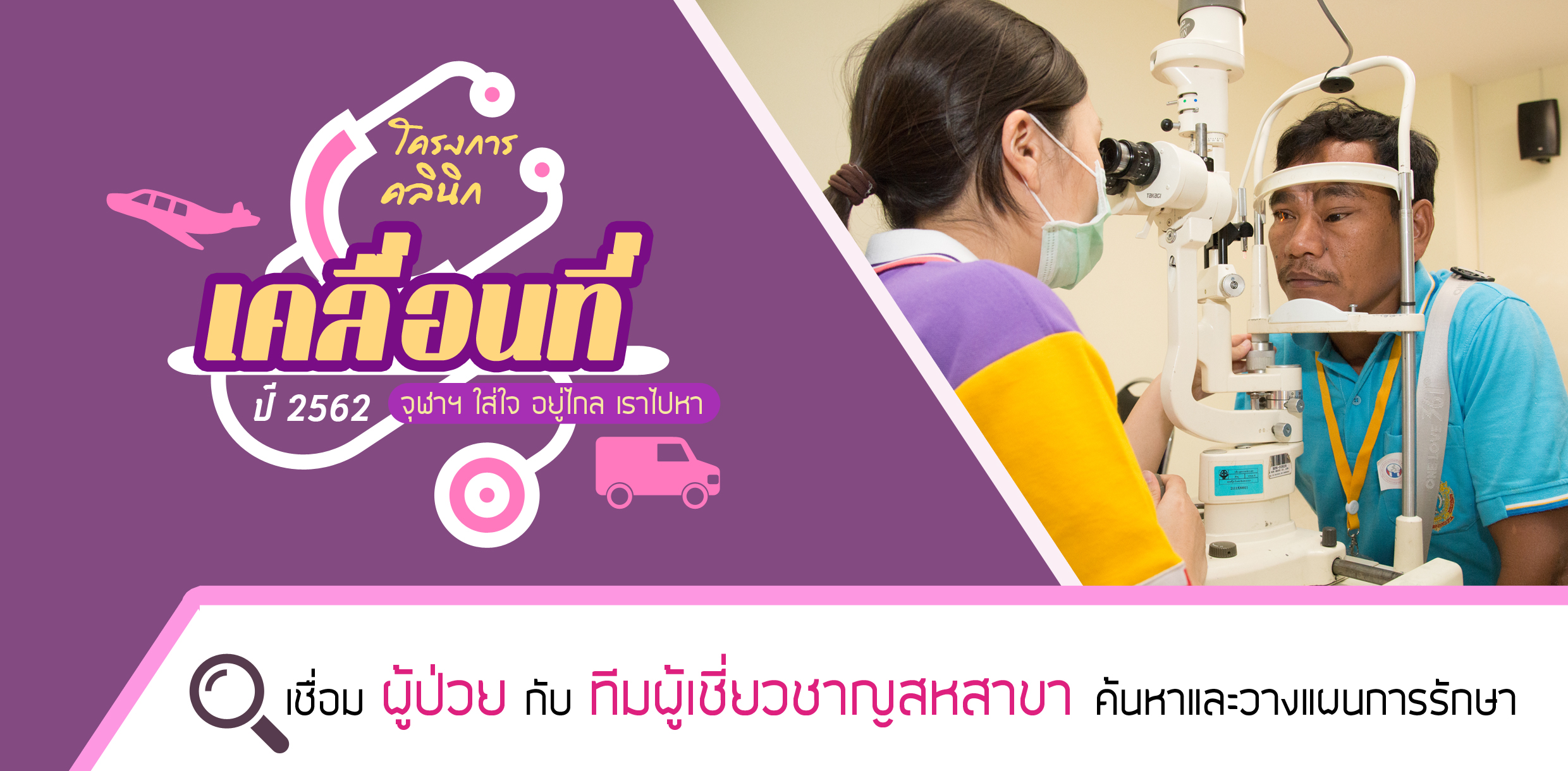 Registration form for Mobile Clinic by the Princess Sirindhorn Craniofacial Center