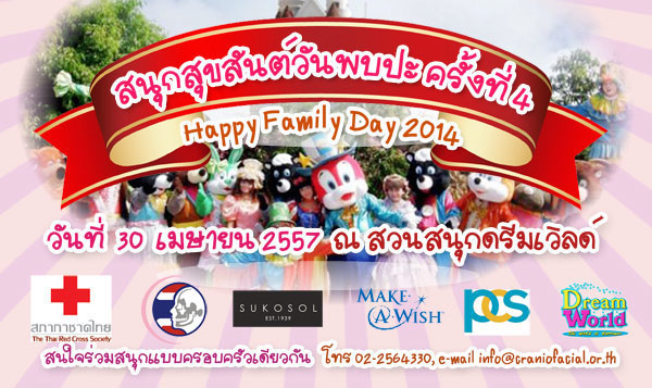 Family Happy Day 2014